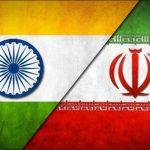 امید واری هند به دریافت معافیت از تحریم های امریکاعلیه ایران
