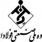 محموله ی شمش و مواد اولیه جهت تولید وارد شرکت گروه ملی فولاد ایران شد