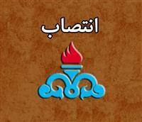 انتصاب مشاور مدیرعامل شرکت ملی نفت ایران