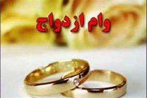 پرداخت وام ازدواج