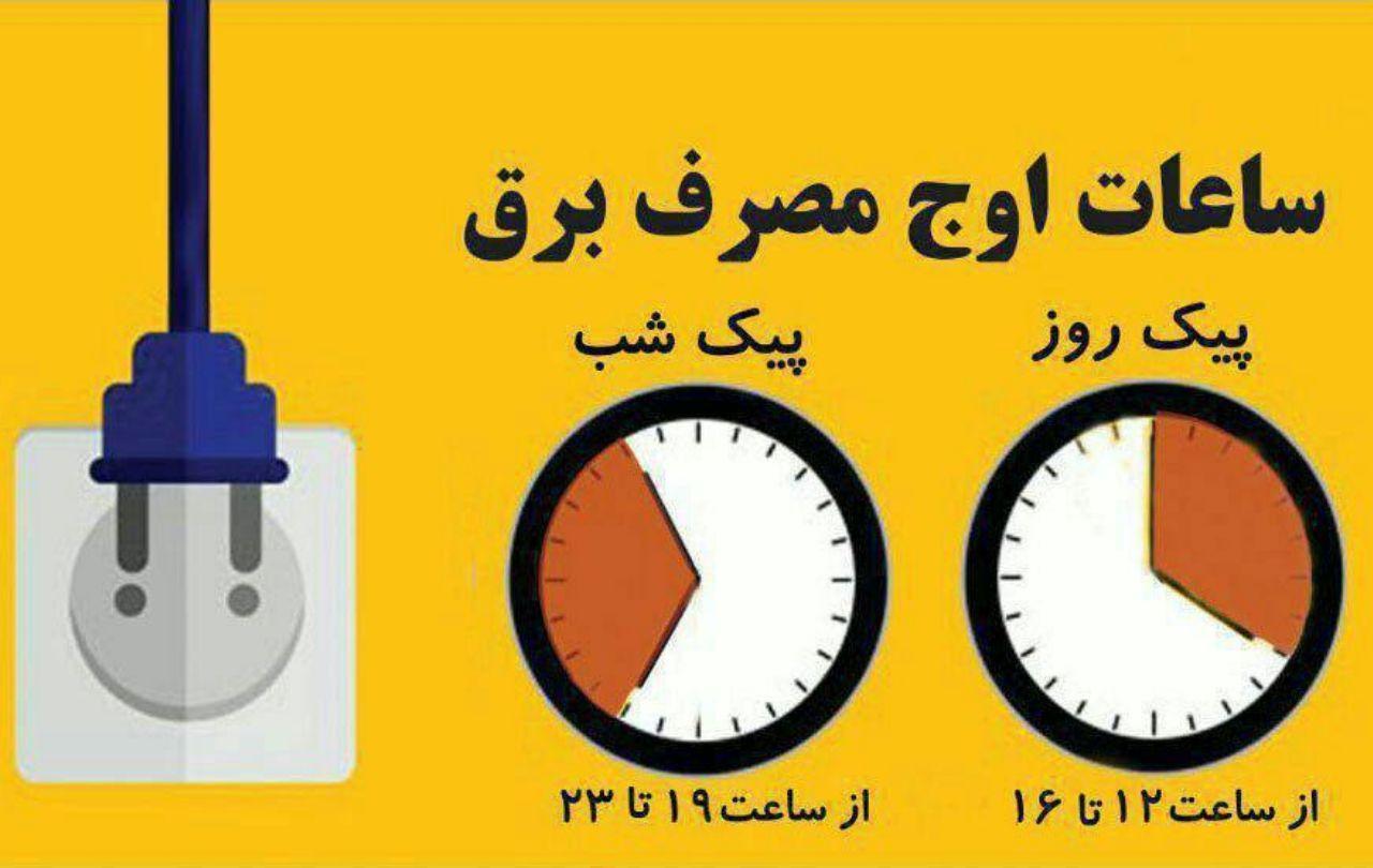 مدیرعامل شرکت برق منطقهای خوزستان خبر داد :افزایش ۵/۷ دهم درصدی مصرف برق در خوزستان