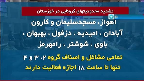 اجرای محدودیتهای کرونایی در خوزستان از شنبه