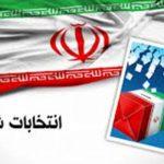 ۲۴ امشب ، پایان ثبت نام از داوطلبان انتخابات شوراهای اسلامی شهر
