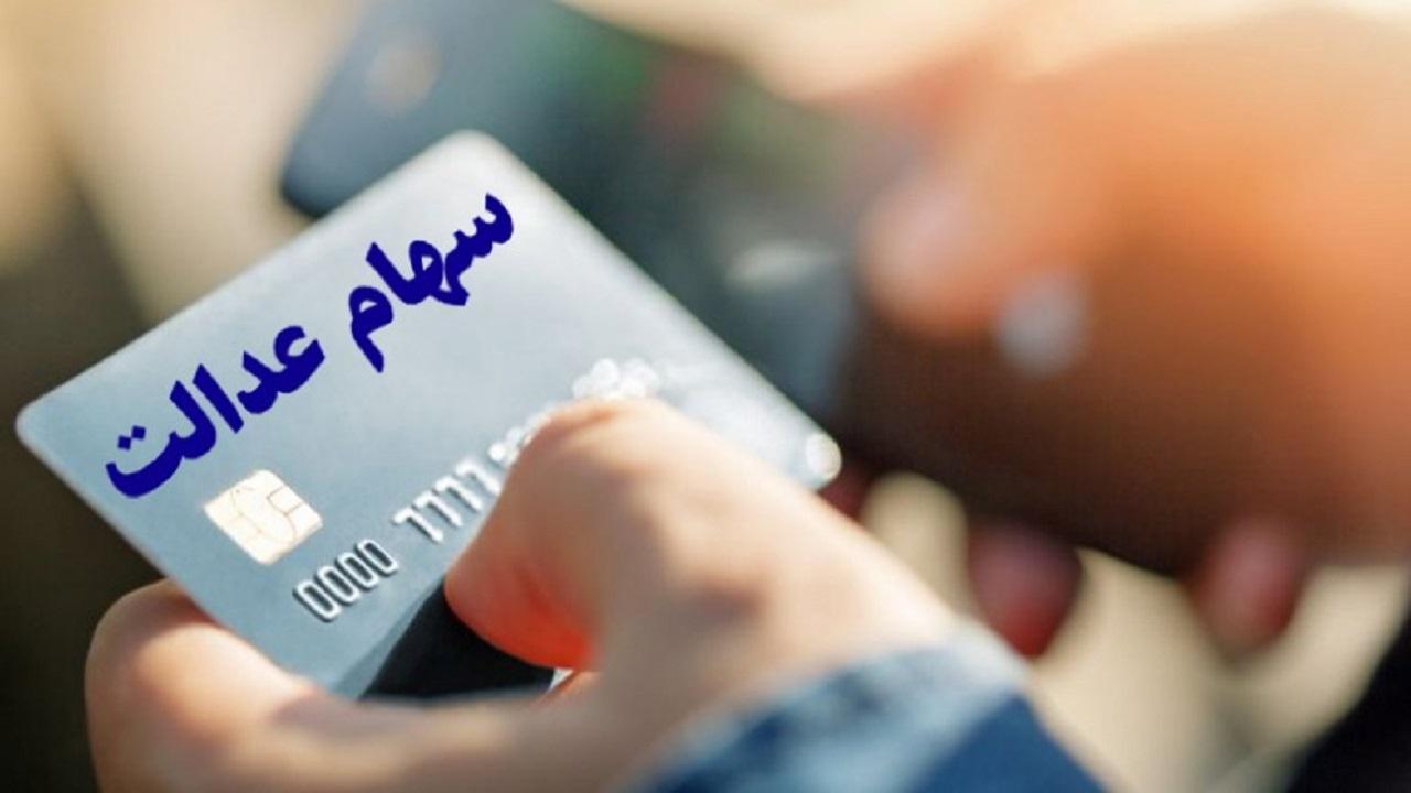 مدیر بورس منطقهای خوزستان عنوان کرد:کارت اعتباری هدیهای به مشمولان سهام عدالت غیر مستقیم