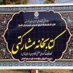 اخذ مجوز فعالیت کتابخانه مشارکتی شرکت گروه ملی صنعتی فولاد ایران پس از ۵ سال وقفه