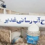 اجرای بخش دوم طرح آبرسانی غدیر در خوزستان